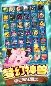 泡泡精灵星耀版游戏截图-1