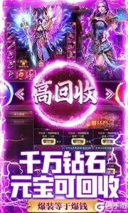 屠龙烈火277版游戏截图-3