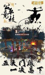 武道神尊游戏截图-0
