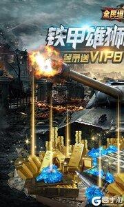 全民坦克联盟下载游戏游戏截图-0