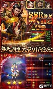 御龙三国志游戏截图-4