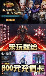 圣痕觉醒星耀特权游戏截图-2