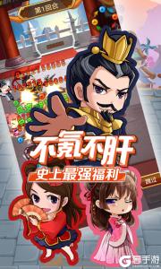 古惑三国志无限元宝版游戏截图-4