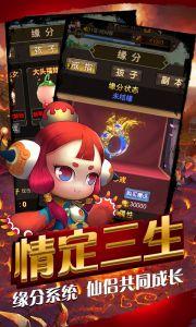 果果联萌-西游挂个机海量版游戏截图-3