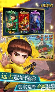幻世契约高爆版游戏截图-3