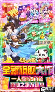 修仙物语0氪送神兽游戏截图-2