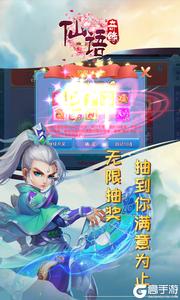仙语奇缘免费连抽游戏截图-1