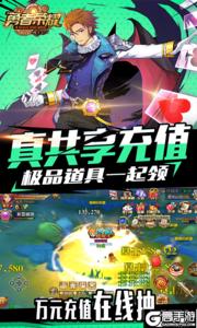 勇者荣耀充值破解版游戏截图-4