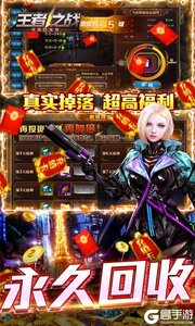 王者之战游戏截图-4