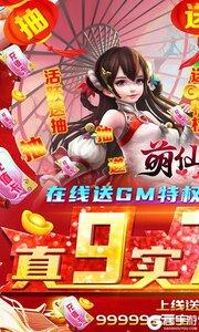 萌仙情缘v4.57.73游戏截图-0