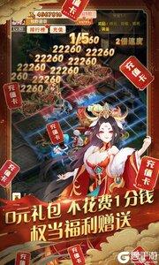 蜀剑苍穹送2万真充游戏截图-3