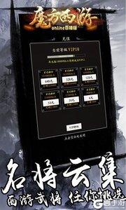 魔方西游online巴兔版游戏截图-0
