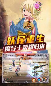 妖尾2-魔导少年星耀版游戏截图-0