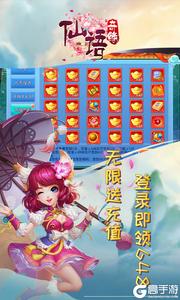 仙语奇缘免费连抽游戏截图-0