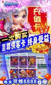 侠客外传送千元充值游戏截图-3