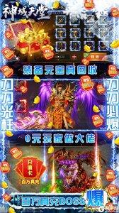 神域天堂游戏截图-3