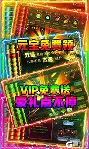 怒剑传奇VIP版游戏截图-4