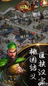 天驕帝國游戲截圖-4