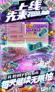 梦八仙无限元宝版游戏截图-3