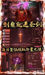 红月战神游戏截图-2