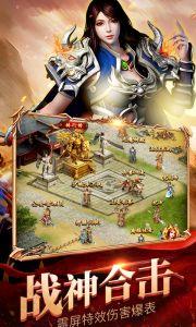 王者霸业游戏截图-2