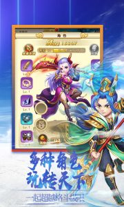 诛仙封神传海量版游戏截图-0