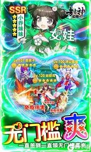 幻想封神Online老版本游戏截图-4