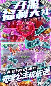梦八仙无限元宝版游戏截图-2