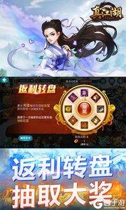 真江湖HD无限送充游戏截图-4