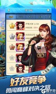 大富豪3公益服游戏截图-3