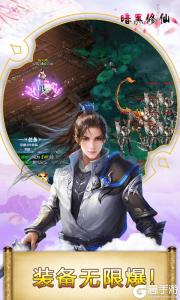 暗黑修仙(超V版)游戏截图-0
