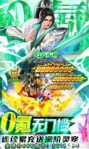 剑舞龙城最新版游戏截图-4