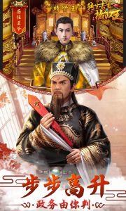 转生去当摄政王商城版游戏截图-3