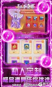 仙圣奇缘VIP版游戏截图-4