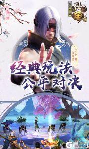画江湖盟主(星耀特权)游戏截图-4