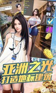 金融风暴online星耀特权游戏截图-4