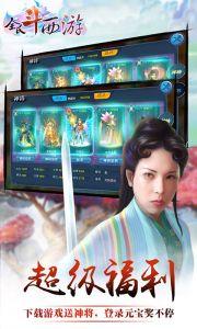 全民斗西游(满V版)游戏截图-1