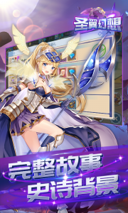 圣翼幻想游戏截图-3
