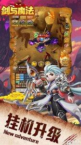 剑与魔法游戏截图-3