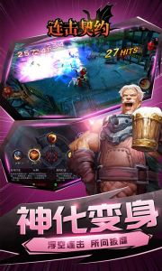 领主争霸:连击契约飞升版游戏截图-0