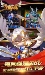 王者大陆游戏截图-3