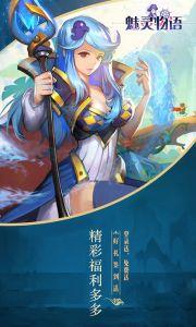 魅灵物语至尊版游戏截图-1