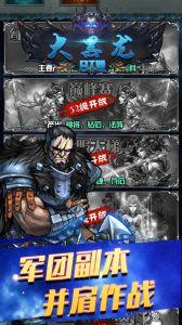大黑龙游戏截图-2