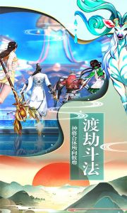 仙风道骨星耀版游戏截图-2