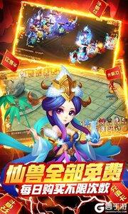 仙灵世界送万元真充游戏截图-2