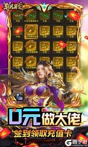 斩月屠龙送万元充值游戏截图-4