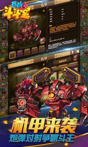 百戰斗斗堂-S級寵物游戲截圖-3