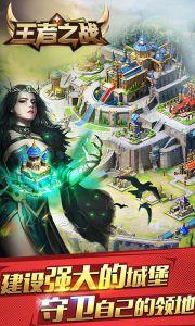 王者之战巴兔版游戏截图-2