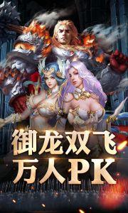 龙戒最新版游戏截图-0
