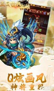 三国挂机英雄安卓版游戏截图-4